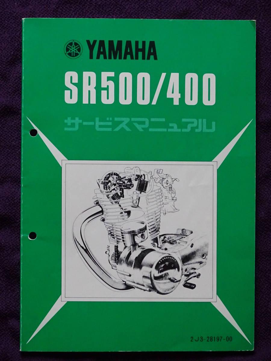 ヤマハ SR500/400(初期型)サービスマニュアル 美品