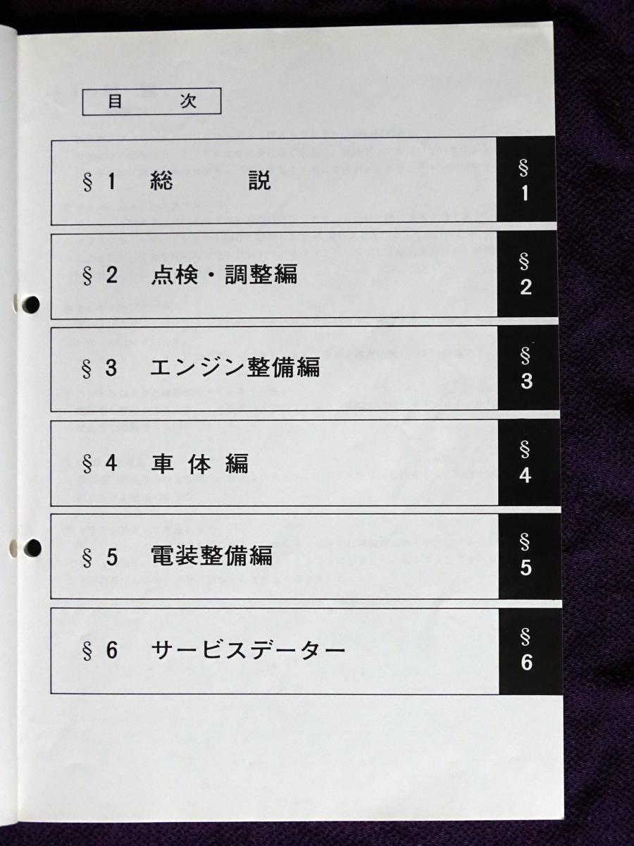 ヤマハ SR500/400(初期型)サービスマニュアル 美品_画像3