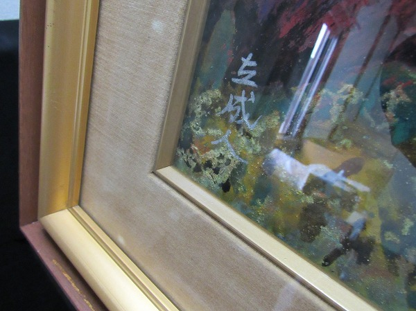 JO07905【 真作 古い 肉筆 絵画 ベズビオ山 イタリア 昭和四十三年七月作 岡橋立成 立成人 サイン 額付 】 検) 日本画家 作家物 美術品 ⅴ_画像9
