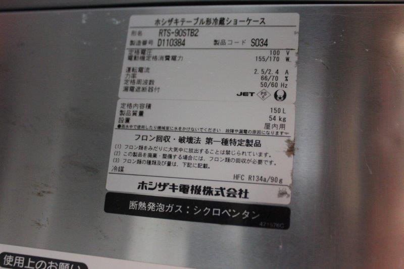 [D02249] HOSHIZAKI ホシザキ テーブル形冷蔵ショーケース RTS-90STB2 2014年製 コールドテーブル_画像3