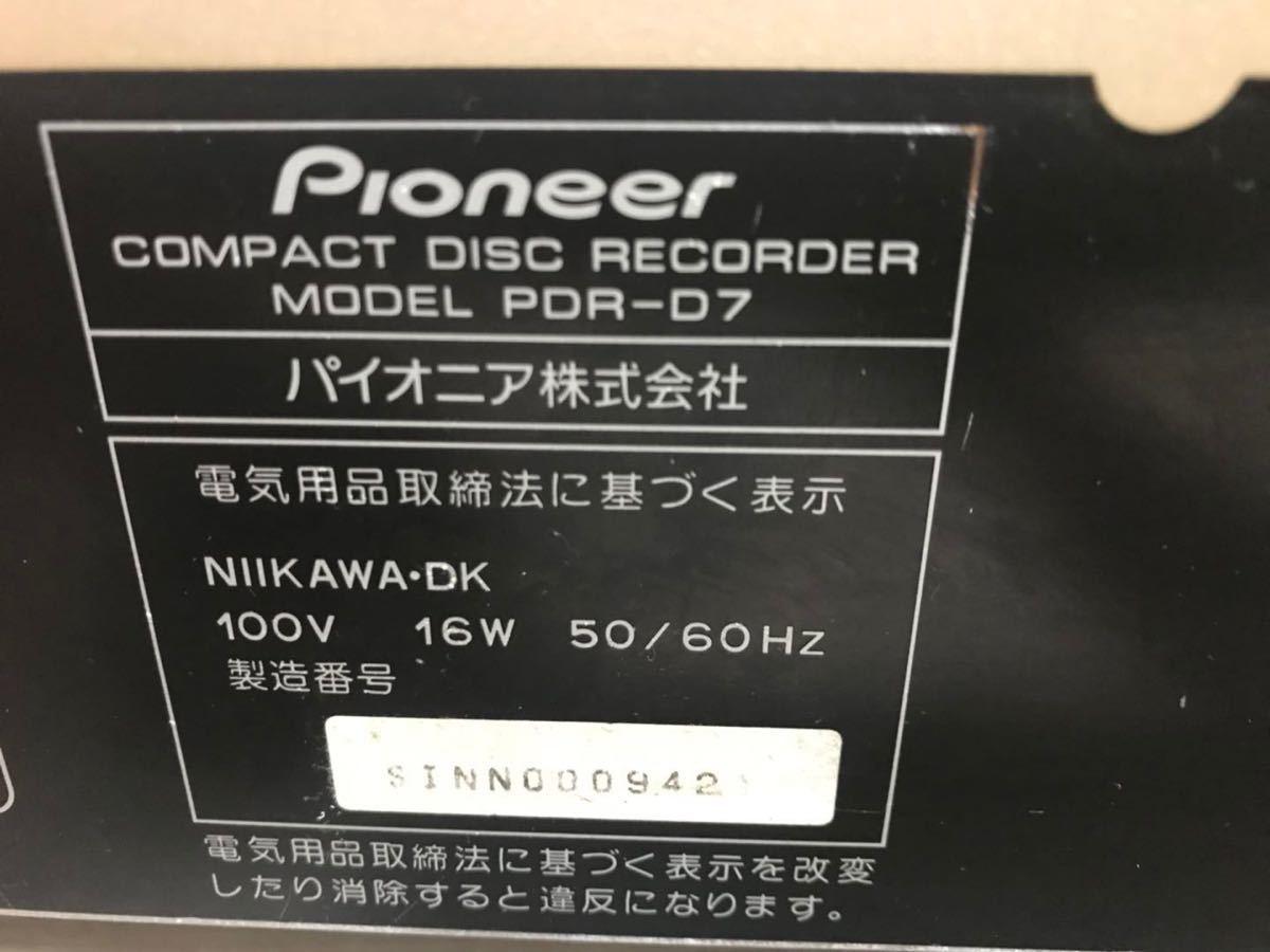 通電のみ確認済【Pioneer/パイオニア】CDレコーダー PDR-D7 ジャンク品_画像9