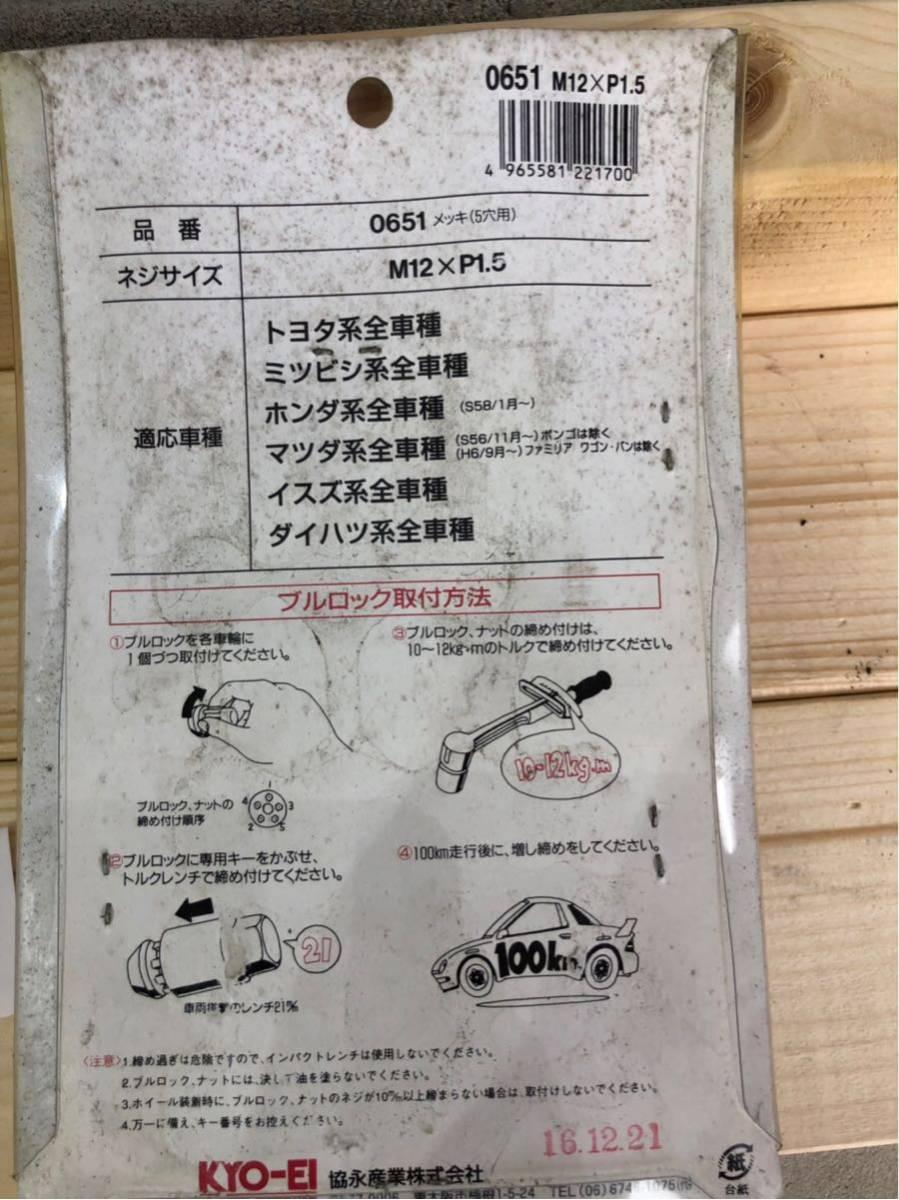 ロックナット 盗難防止 M12×P1.25 トヨタ、ミツビシ、ホンダ、マツダ、ダイハツ KYO-EI_画像3