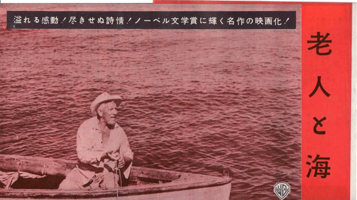 映画チラシ 「老人と海」 スペンサー・トレイシー