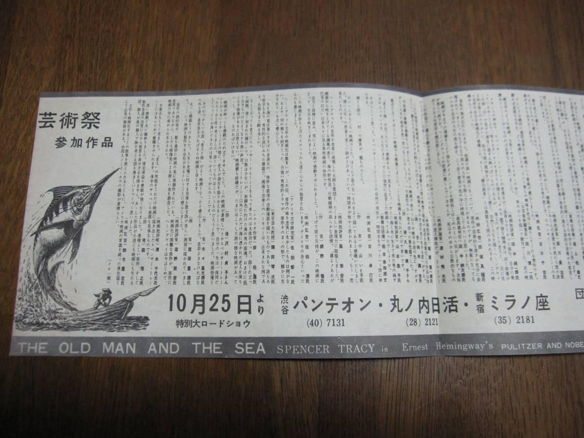 映画チラシ 「老人と海」 スペンサー・トレイシー_画像2