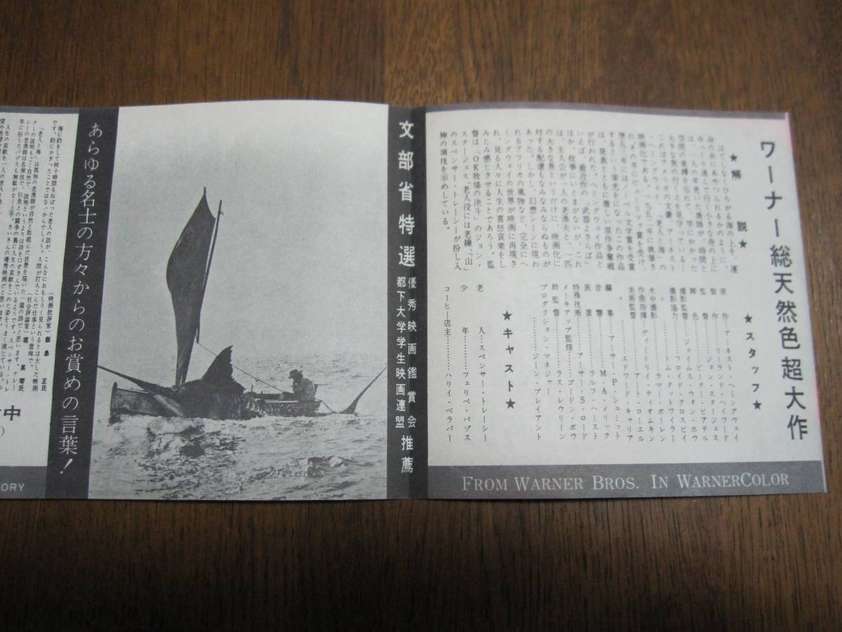 映画チラシ 「老人と海」 スペンサー・トレイシー_画像4