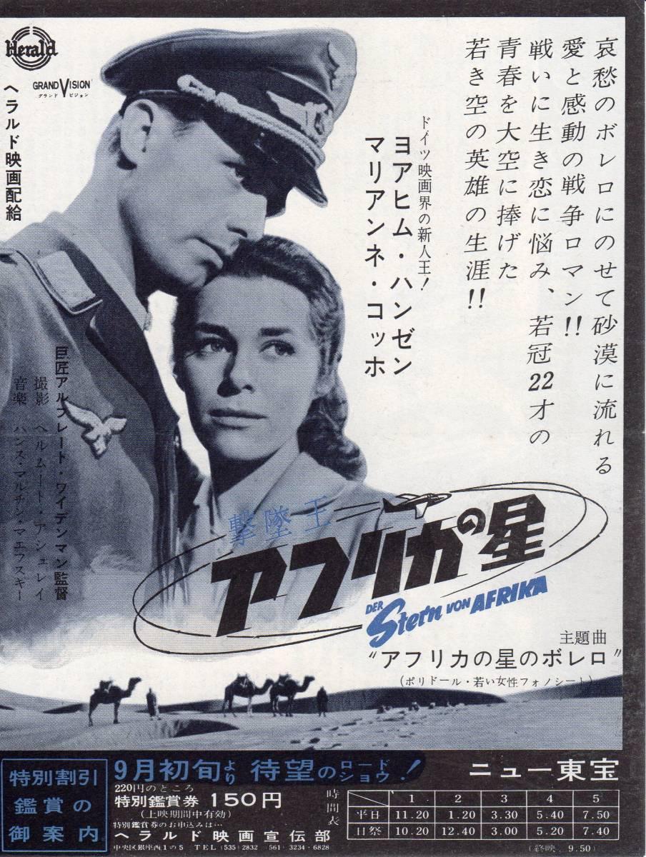 映画チラシ 「撃墜王アフリカの星」 ヨアヒム・ハンゼン