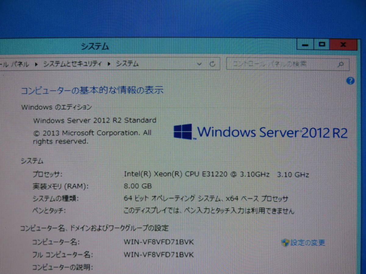 静音サーバ Xeon E3-1220 / 8GB / HDD 1000GB ★ NEC Express 5800 ★ Windows Server 2012 R2★Office付★値下げ。即決_画像3