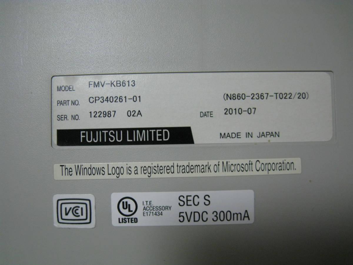 富士通 親指シフトキーボード FMV-KB613 + Japanist 10 セット_画像5