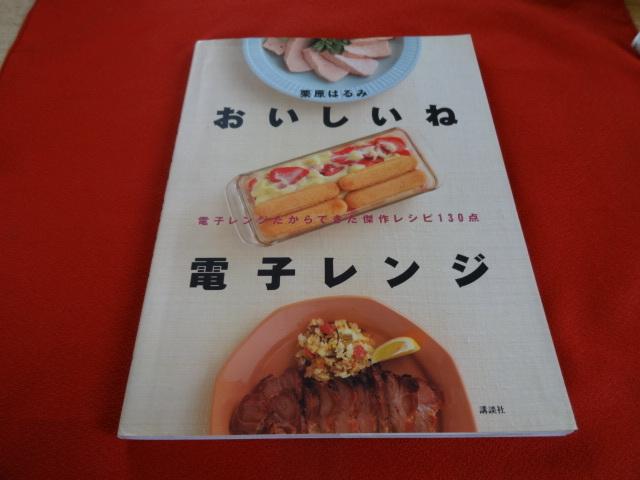 ■おいしいね、電子レンジ (講談社のお料理BOOK) (単行本(ソフトカバー)) ◆