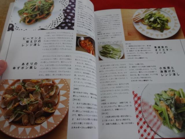■おいしいね、電子レンジ (講談社のお料理BOOK) (単行本(ソフトカバー)) ◆_画像2