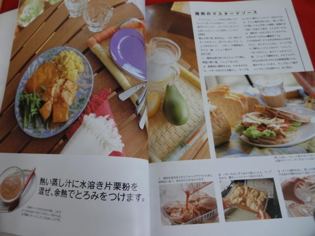 ■おいしいね、電子レンジ (講談社のお料理BOOK) (単行本(ソフトカバー)) ◆_画像3