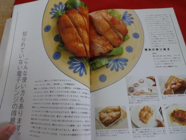 ■おいしいね、電子レンジ (講談社のお料理BOOK) (単行本(ソフトカバー)) ◆_画像4