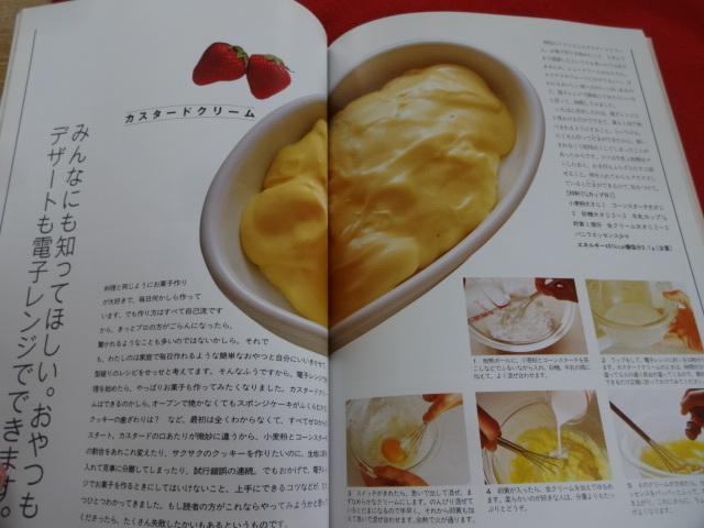 ■おいしいね、電子レンジ (講談社のお料理BOOK) (単行本(ソフトカバー)) ◆_画像5