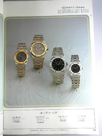 輸入時計総合カタログ 1984年 10_画像2