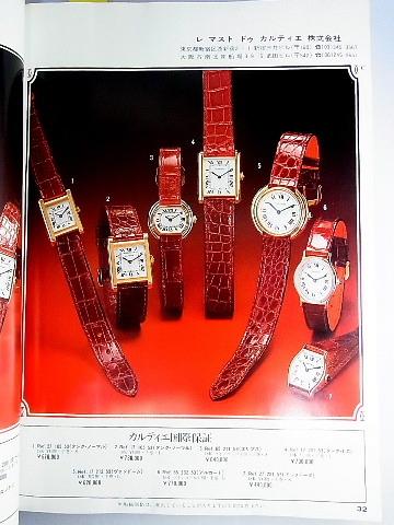 輸入時計総合カタログ 1984年 10_画像3