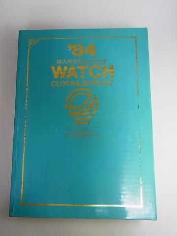 輸入時計総合カタログ 1984年 10_画像5
