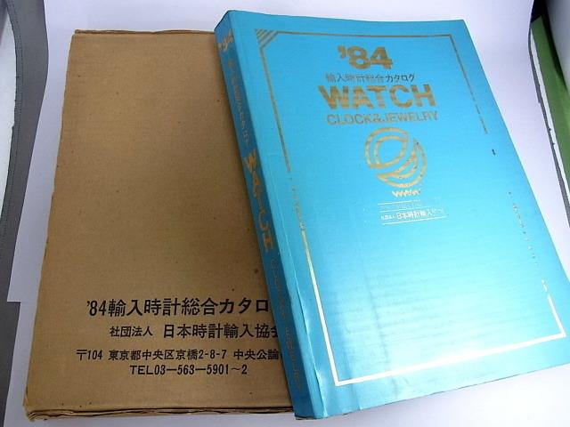 輸入時計総合カタログ 1984年 10