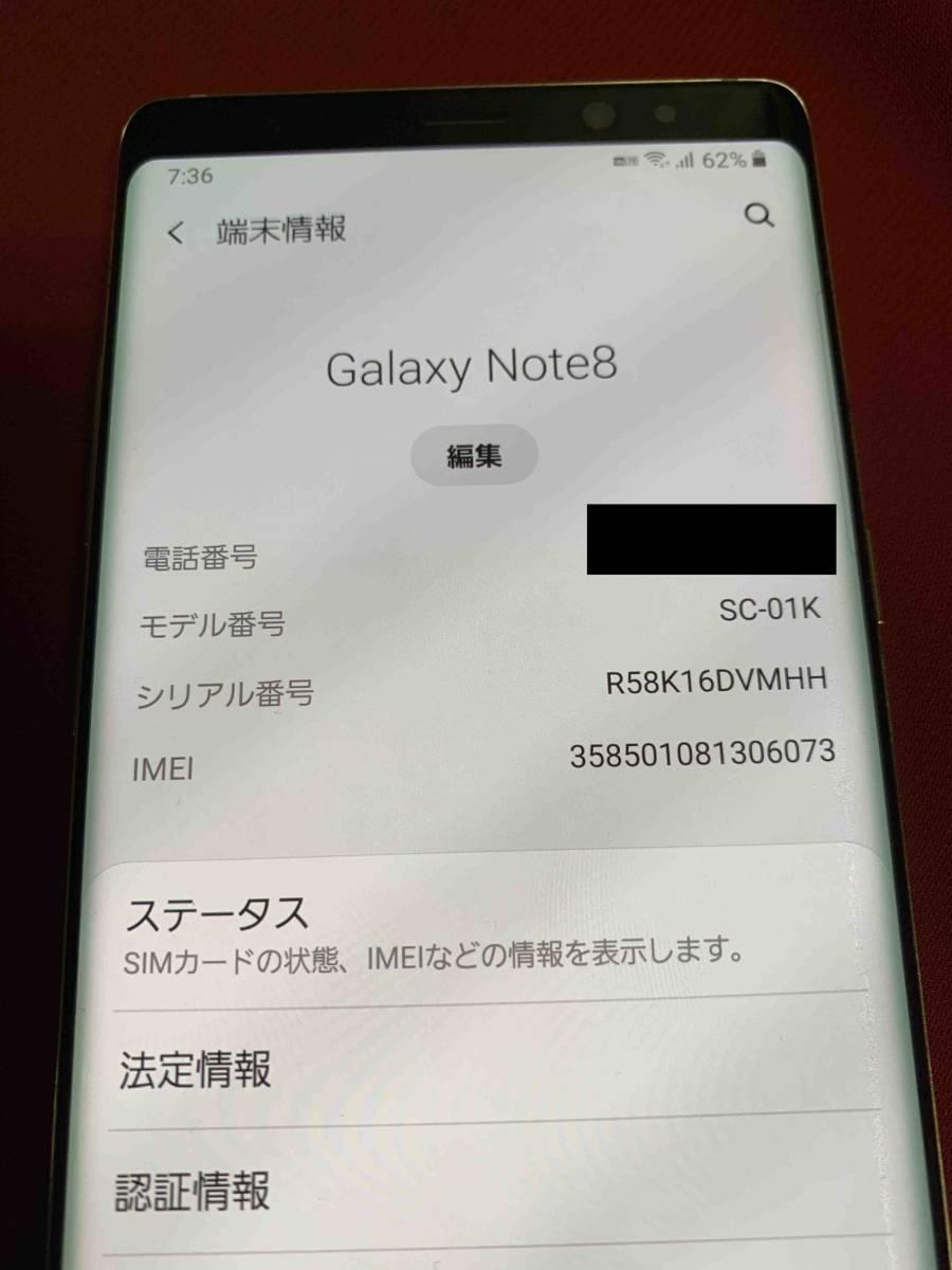 美品 おまけ付き SIMロック解除済 Galaxy Note8 SC-01K ゴールド_画像4