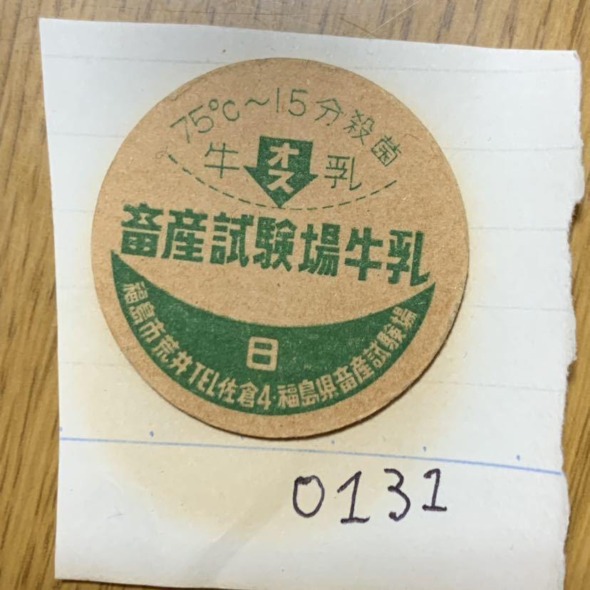 牛乳キャップ 牛乳ふた 0131 福島県