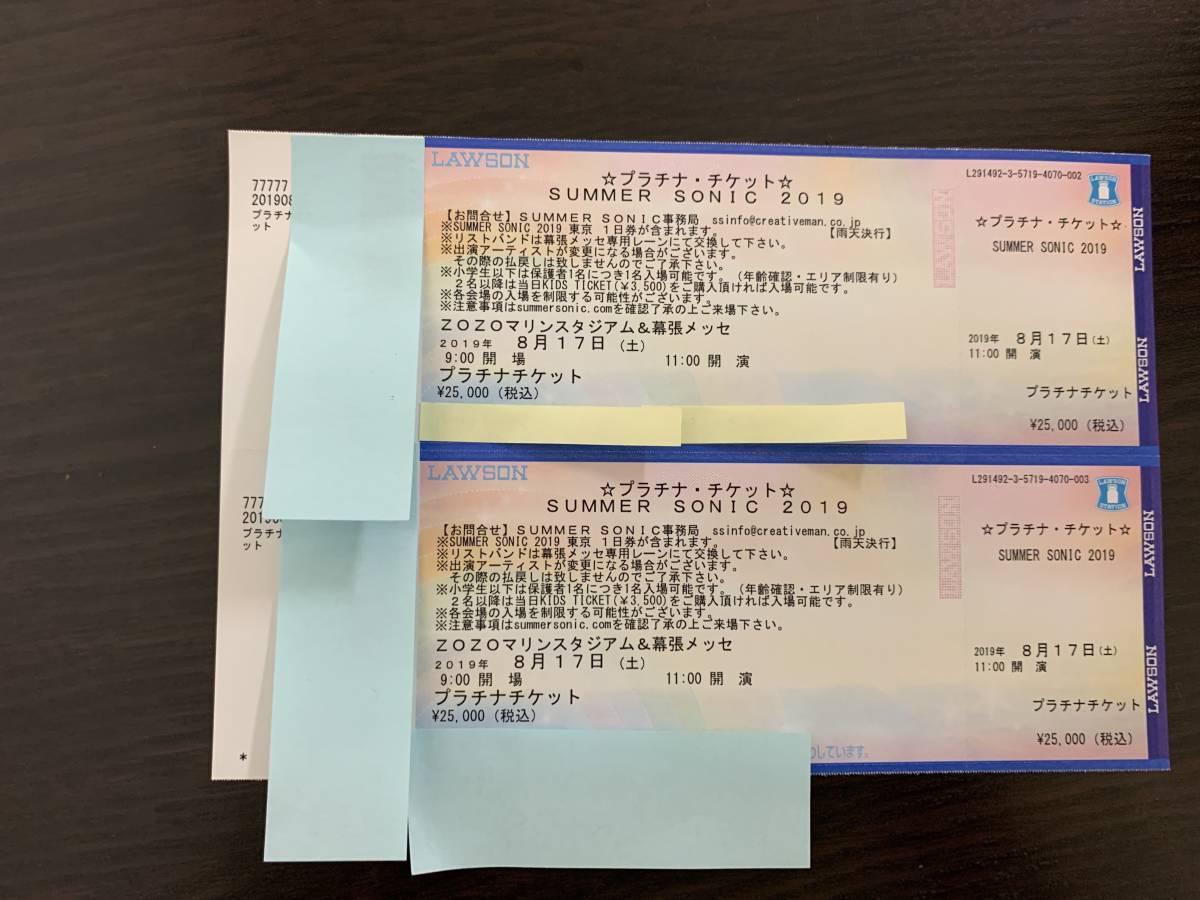 サマソニ東京8/17のプラチナチケット2枚セット