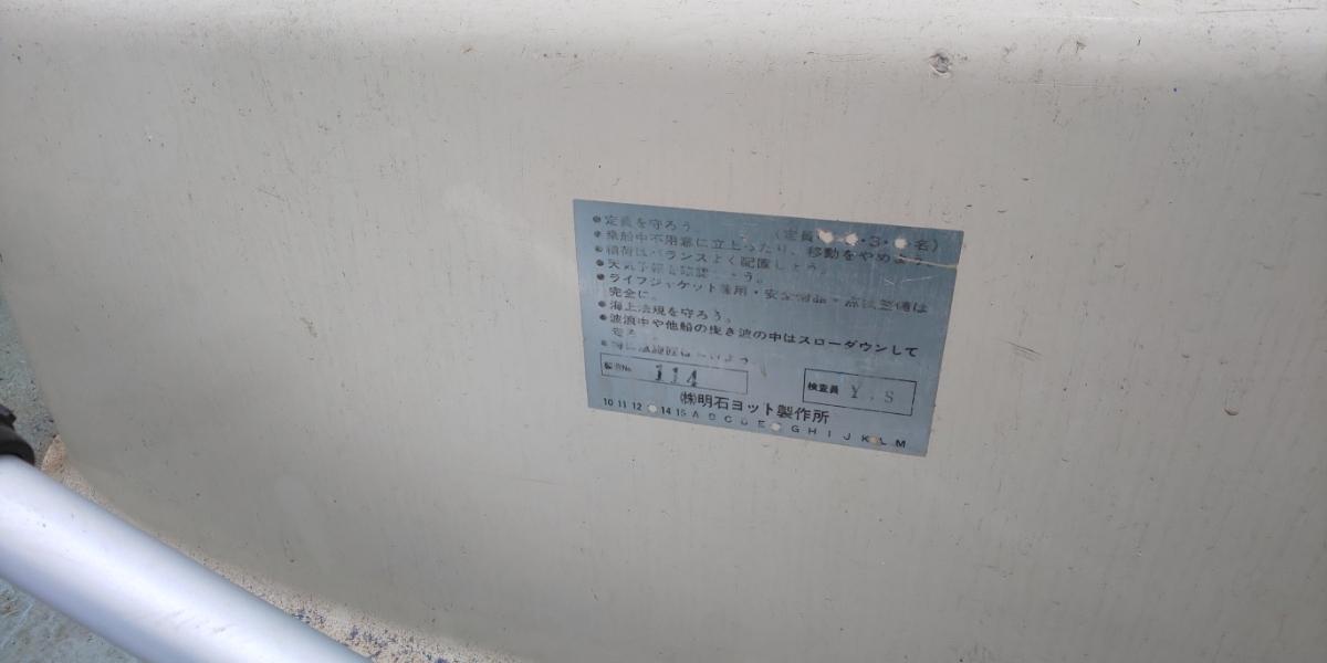 アカシヨット ヤマハ2馬力船外機_画像4