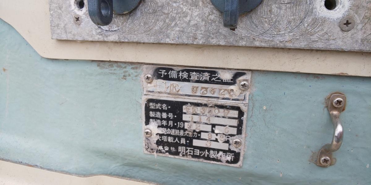 アカシヨット ヤマハ2馬力船外機_画像5