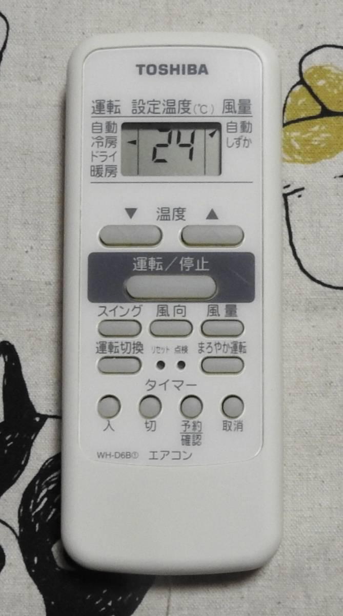 東芝WH-D6B① エアコン用リモコン中古品。電池は付属しません。