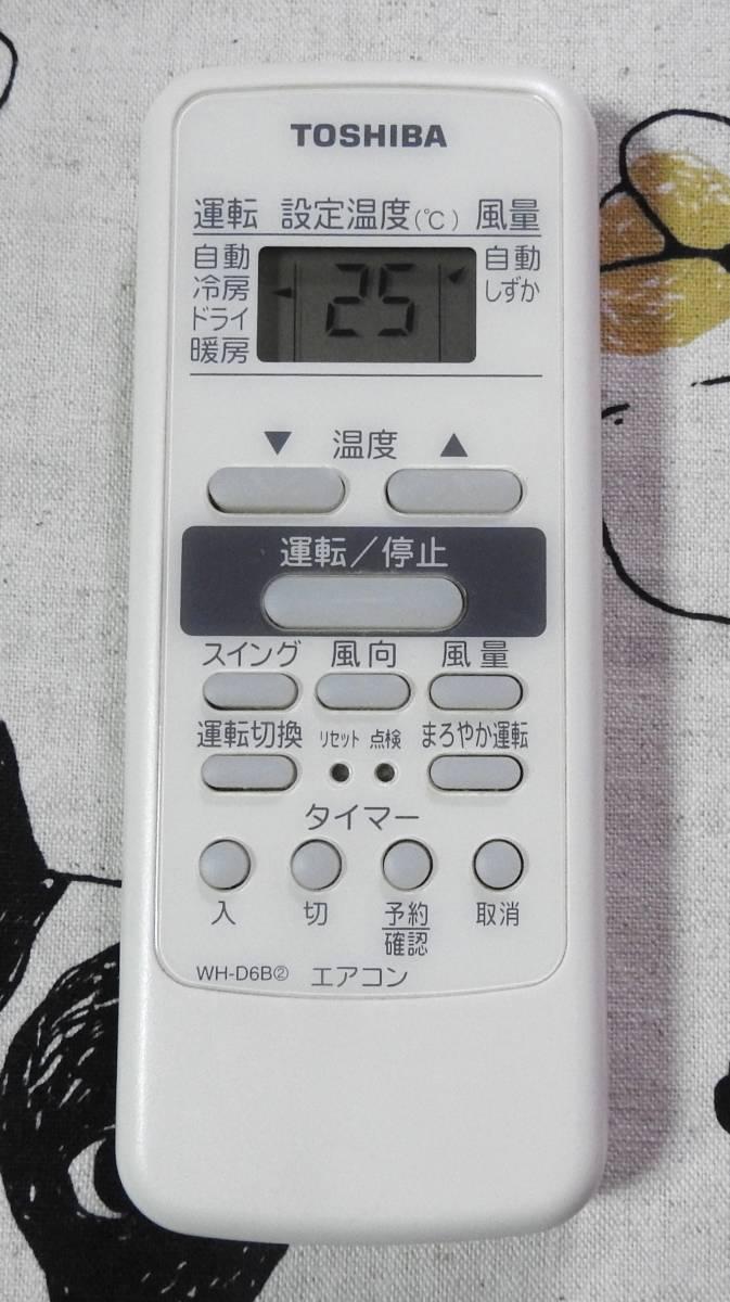 東芝WH-D6B② エアコン用リモコン中古品。電池は付属しません。