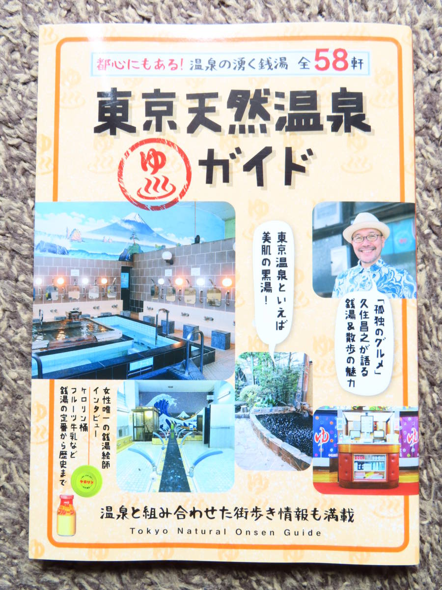 Media Pal is also in Tokyo natural hot springs guide the city center! Bathhouse all 58 hotels 2015 December 1, first edition First Printing issue that gush of hot spring