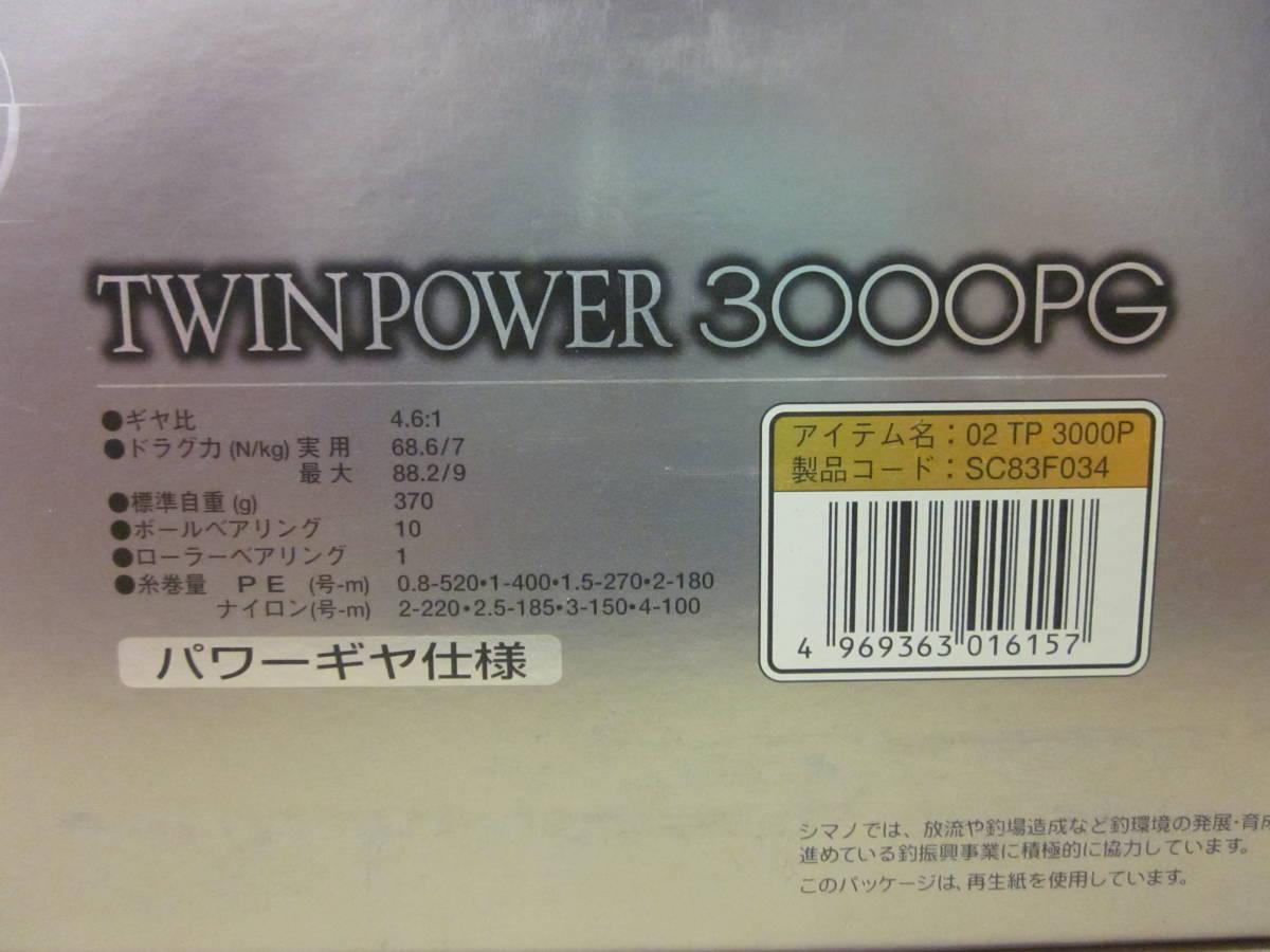【1円スタート】シマノ スピニングリール 02 ツインパワー 3000PG_画像2