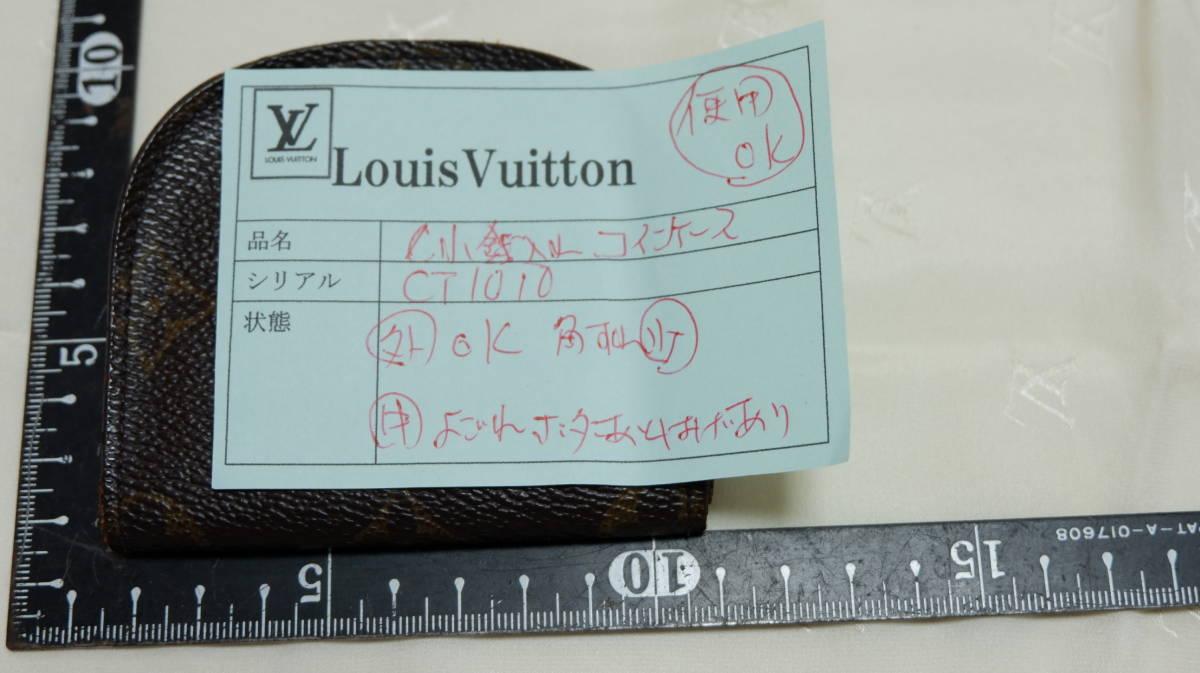 【売切税込】LouisVuittonルイヴィトン コインケース小銭入れ/モノグラムOK品◆Used_画像10