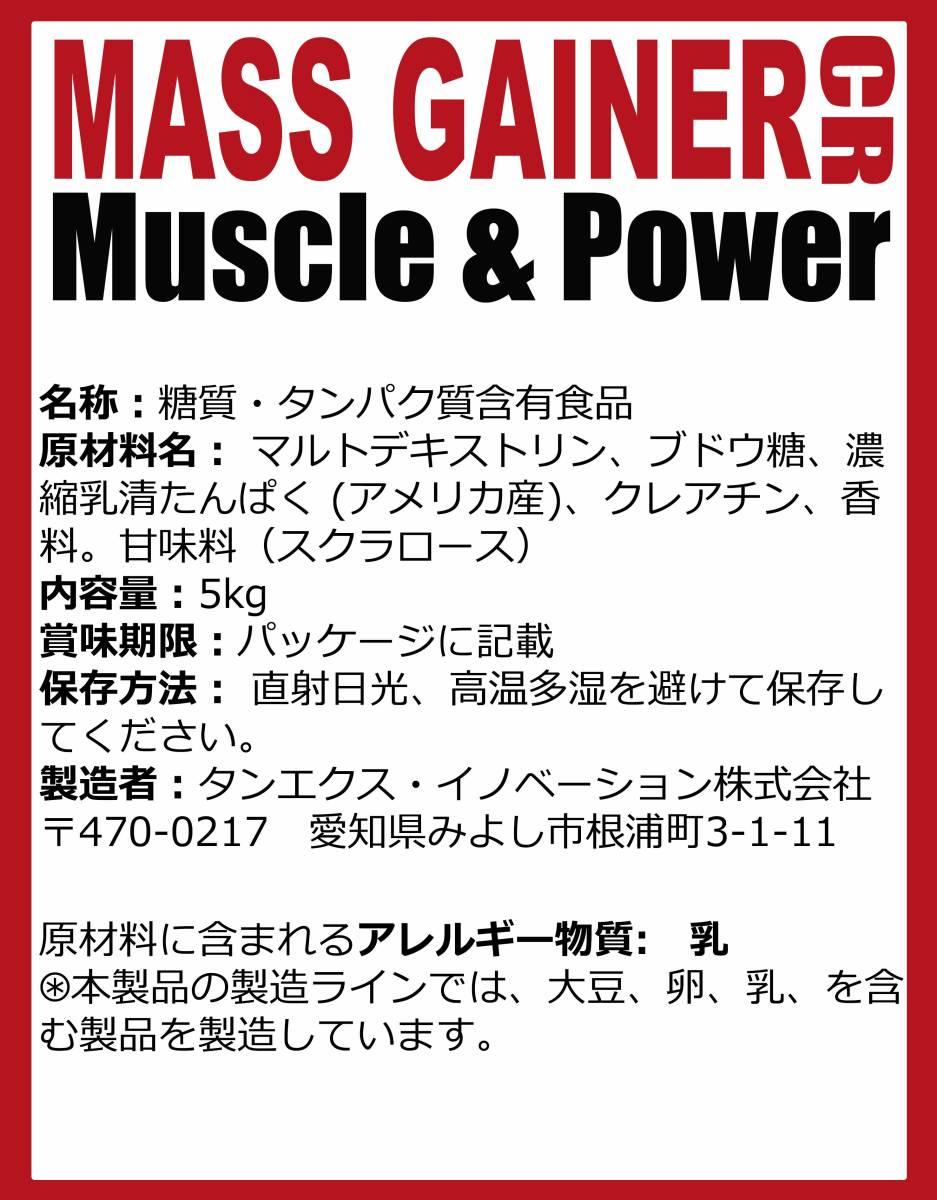 [1kg]マスゲイナーCR・ウエイトゲイナー・タンパク質・Wカーボ&クレアチン配合・ (ミルクチョコレート味) ホエイプロテイン 1kg 持久系_画像6