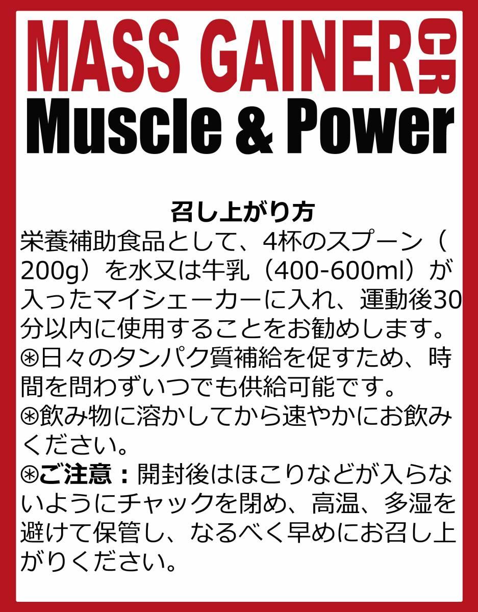 [1kg]マスゲイナーCR・ウエイトゲイナー・タンパク質・Wカーボ&クレアチン配合・ (ミルクチョコレート味) ホエイプロテイン 1kg 持久系_画像7