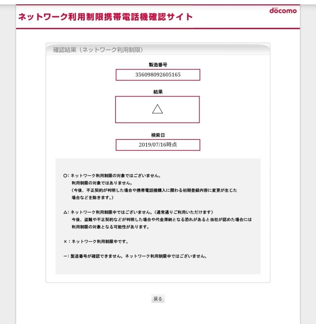 【新品】ドコモ iPhone8 64GB スペースグレイ SIMロック解除可_画像4