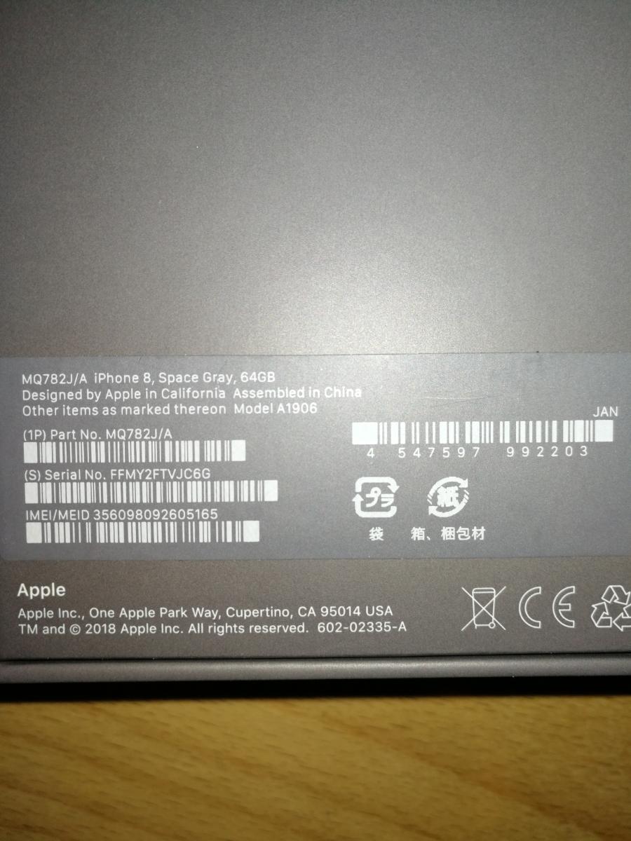 【新品】ドコモ iPhone8 64GB スペースグレイ SIMロック解除可_画像3
