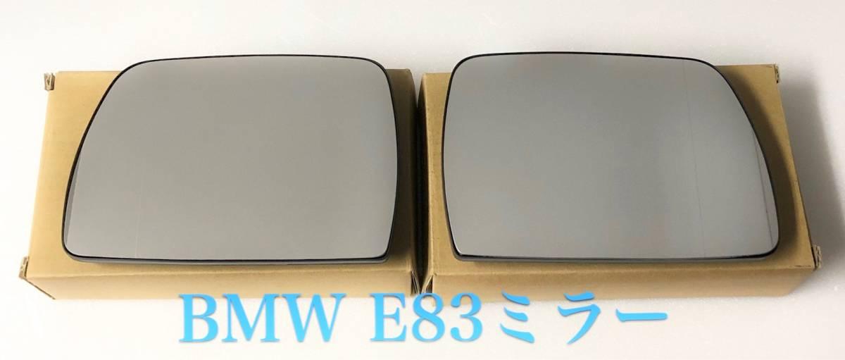 BMW X3( E83) 交換用ドアミラーガラスレンズ左右セット純正タイプ社外品②_画像1