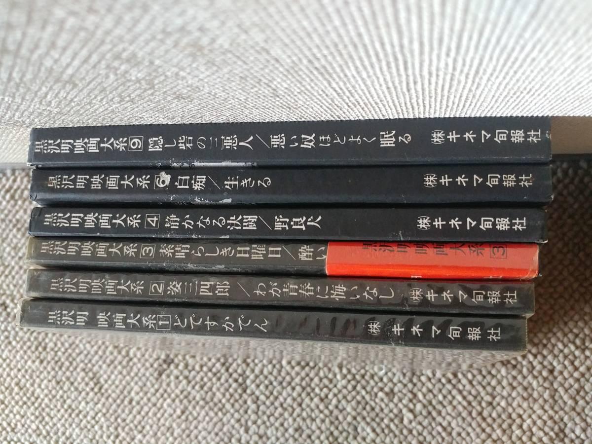 黒沢明映画体系/COMPLETE WORKS OF AKIRA KUROSAWA 全6巻 全初版 映像シナリオ・国際版(英文対訳つき)キネマ旬報社 クロス上製、箱入_背表紙です。