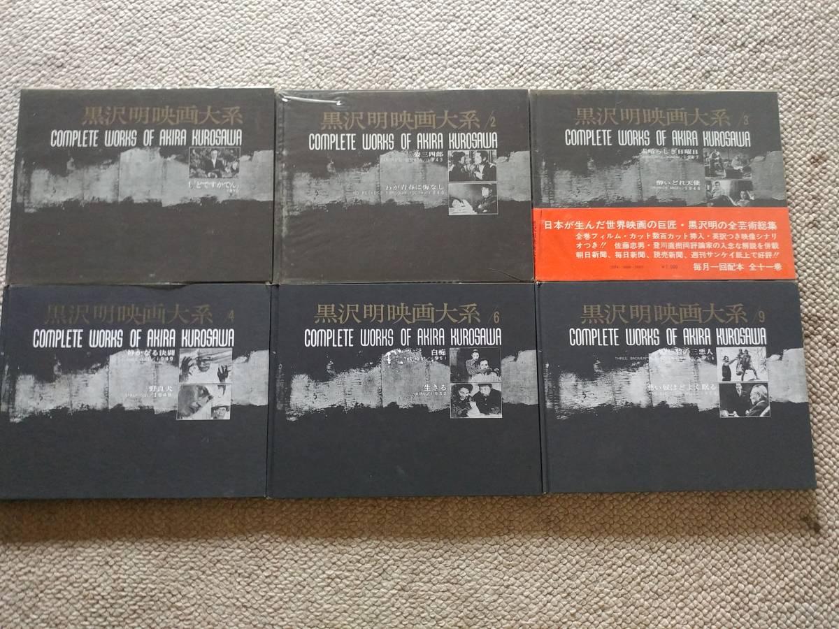黒沢明映画体系/COMPLETE WORKS OF AKIRA KUROSAWA 全6巻 全初版 映像シナリオ・国際版(英文対訳つき)キネマ旬報社 クロス上製、箱入_上の3冊、1、2、3巻 ビニールカバーあり