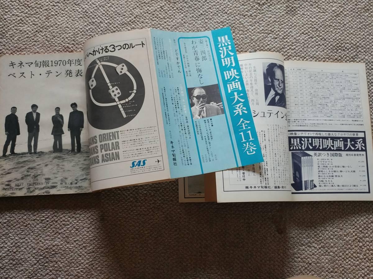 黒沢明映画体系/COMPLETE WORKS OF AKIRA KUROSAWA 全6巻 全初版 映像シナリオ・国際版(英文対訳つき)キネマ旬報社 クロス上製、箱入_71、73年決算号での刊行案内