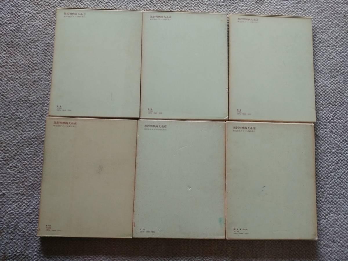 黒沢明映画体系/COMPLETE WORKS OF AKIRA KUROSAWA 全6巻 全初版 映像シナリオ・国際版(英文対訳つき)キネマ旬報社 クロス上製、箱入_箱、裏側 少しスレ、キズ等のイタミあり、