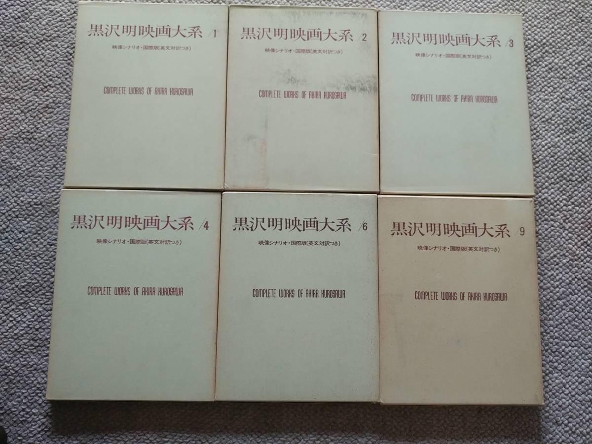 黒沢明映画体系/COMPLETE WORKS OF AKIRA KUROSAWA 全6巻 全初版 映像シナリオ・国際版(英文対訳つき)キネマ旬報社 クロス上製、箱入_箱、少しスレ、キズ等のイタミあり