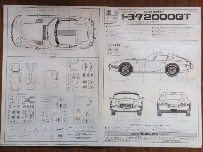 グンゼ 1/20 TOYOTA 2000GT (後期型) 訳有 希少 絶版 旧車 トヨタ 2000GT_画像7