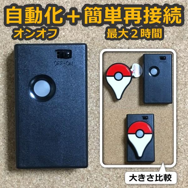 【単4電池1本で動く】ポケモンGO プラス 自動化 スイッチ付き Pokemon GO Plus オートキャッチ