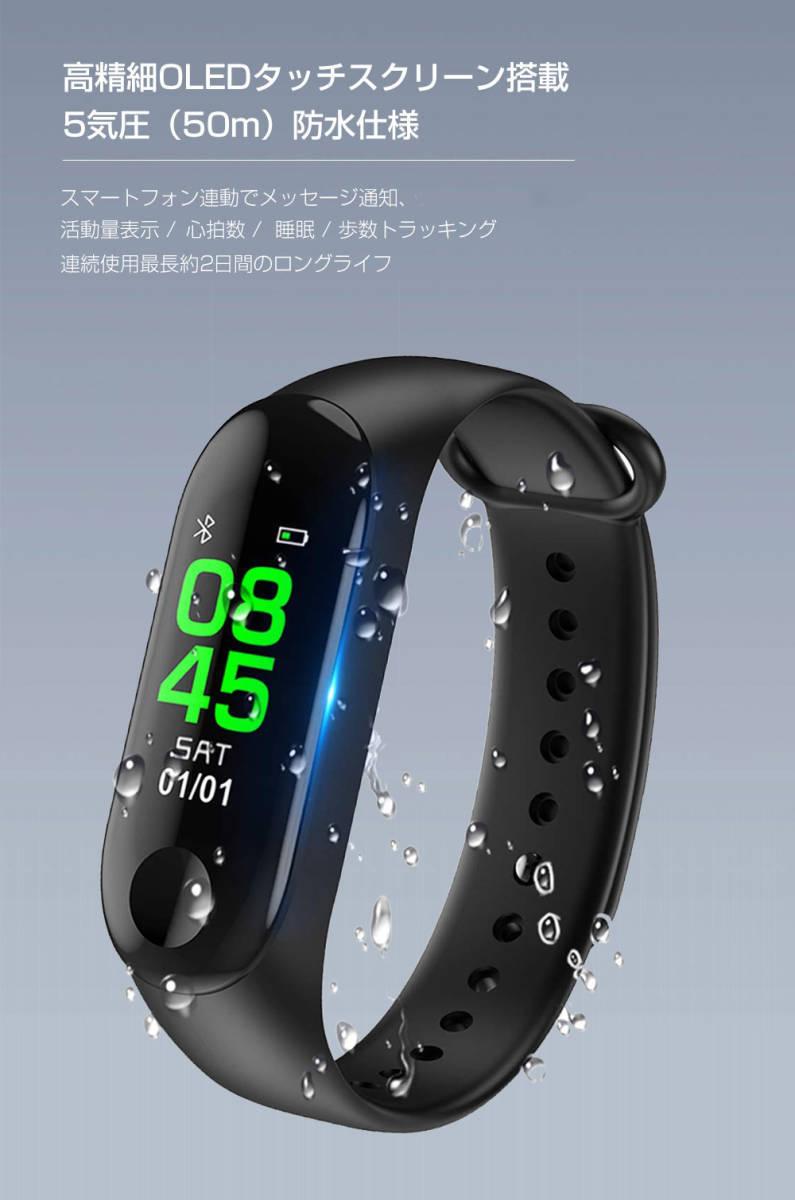 新品!SMW-BKスマートウォッチ 2019最新版 血圧計 心拍計 歩数計 IP67完全防水 スマートブレスレット iphone/Android 本体色 黒_画像2