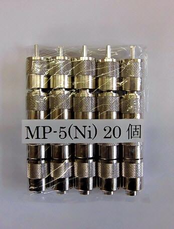 5D用M型コネクター[MP-5]15個1組[5D2V・5DFB用]_画像2