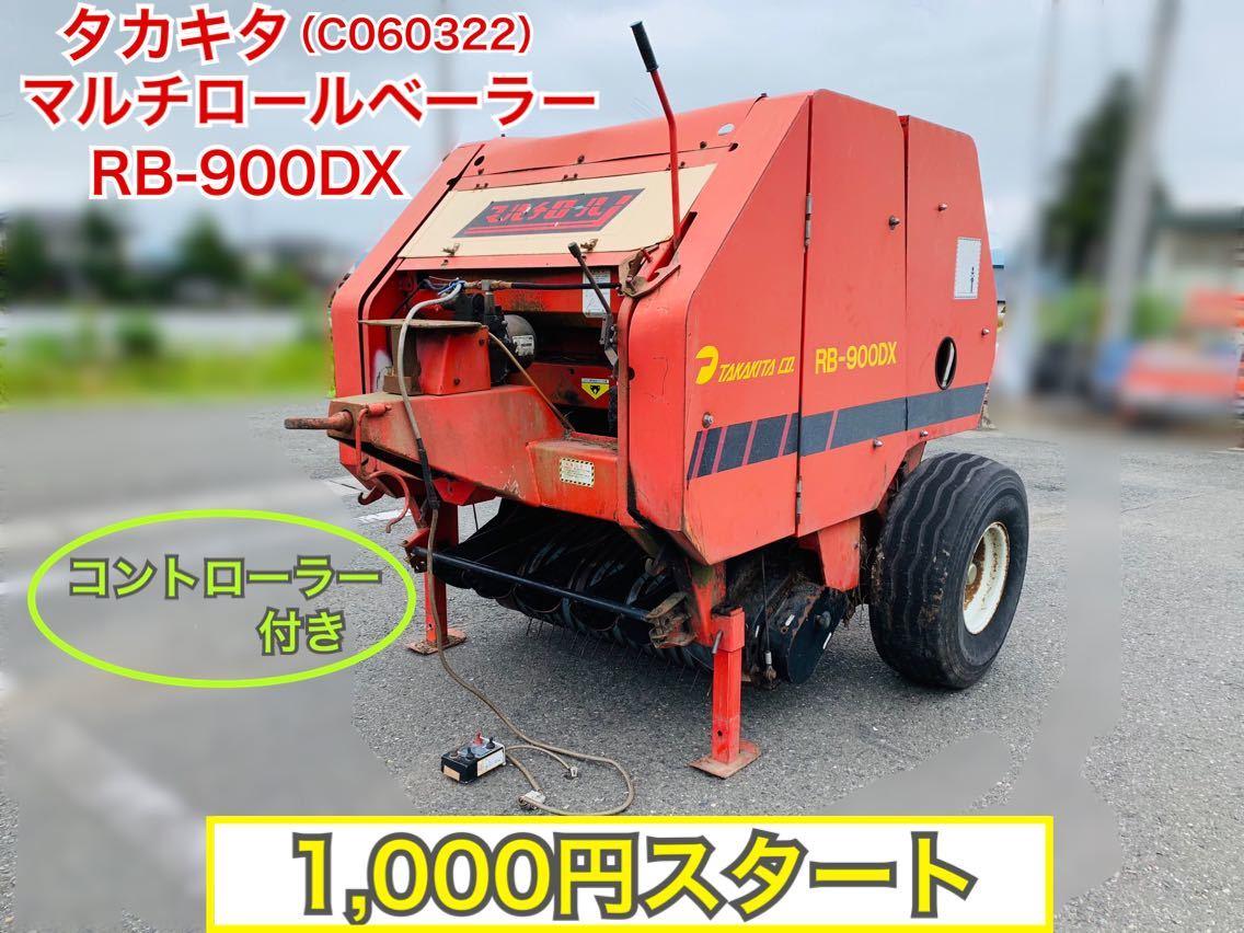 岩手 動作未確認 現状 売切 タカキタ ロールベーラー RB-900DX マルチロール リ