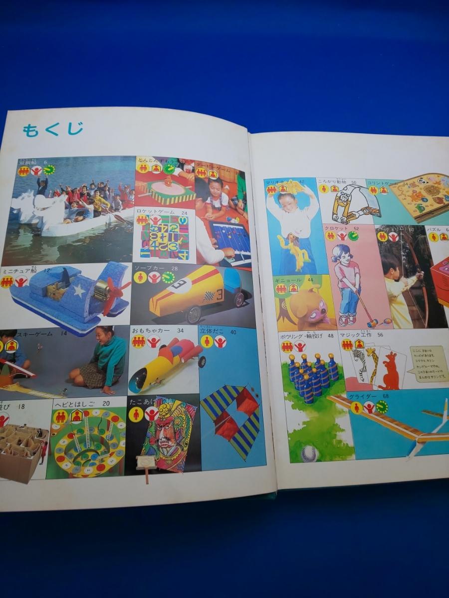学研の図鑑 自由工作 ゲームと遊び 昭和56年11月20日 初版発行_画像3