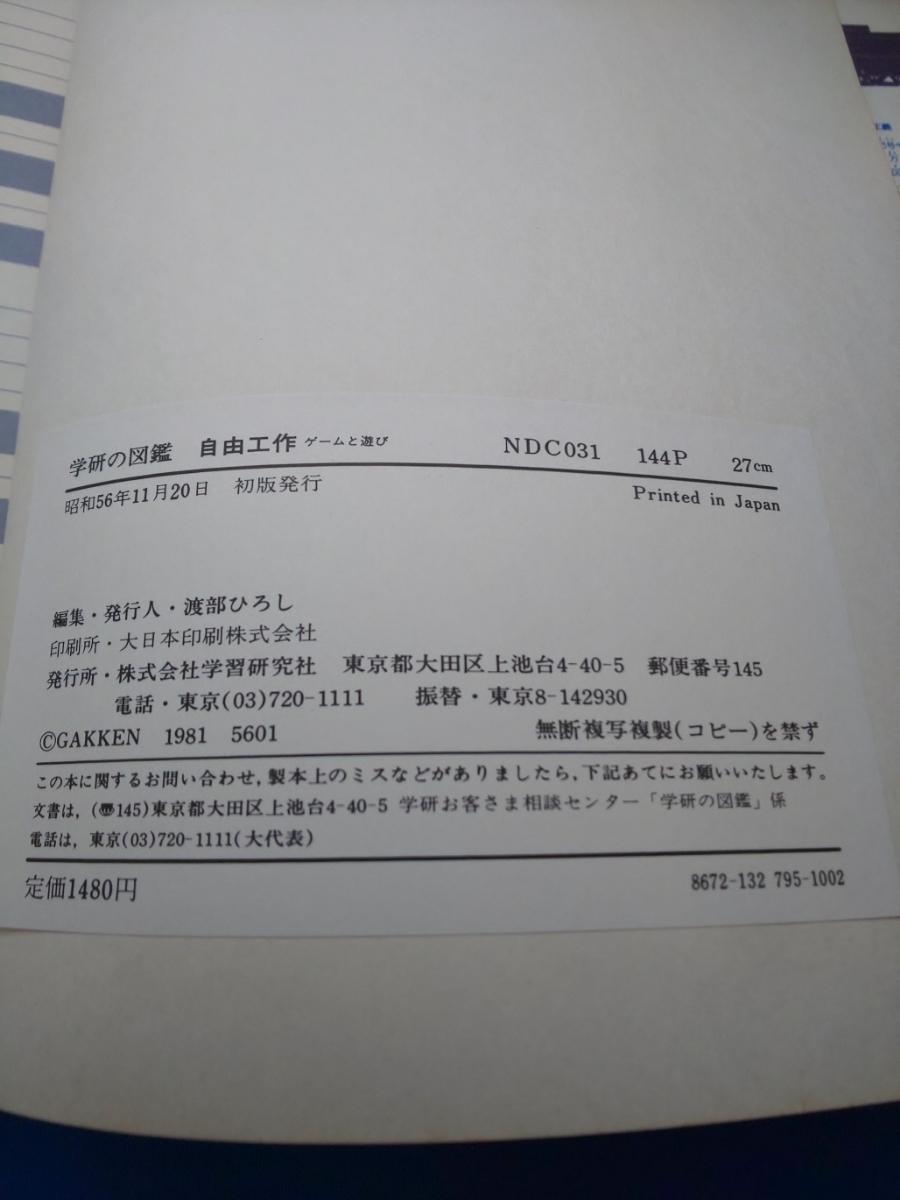 学研の図鑑 自由工作 ゲームと遊び 昭和56年11月20日 初版発行_画像5