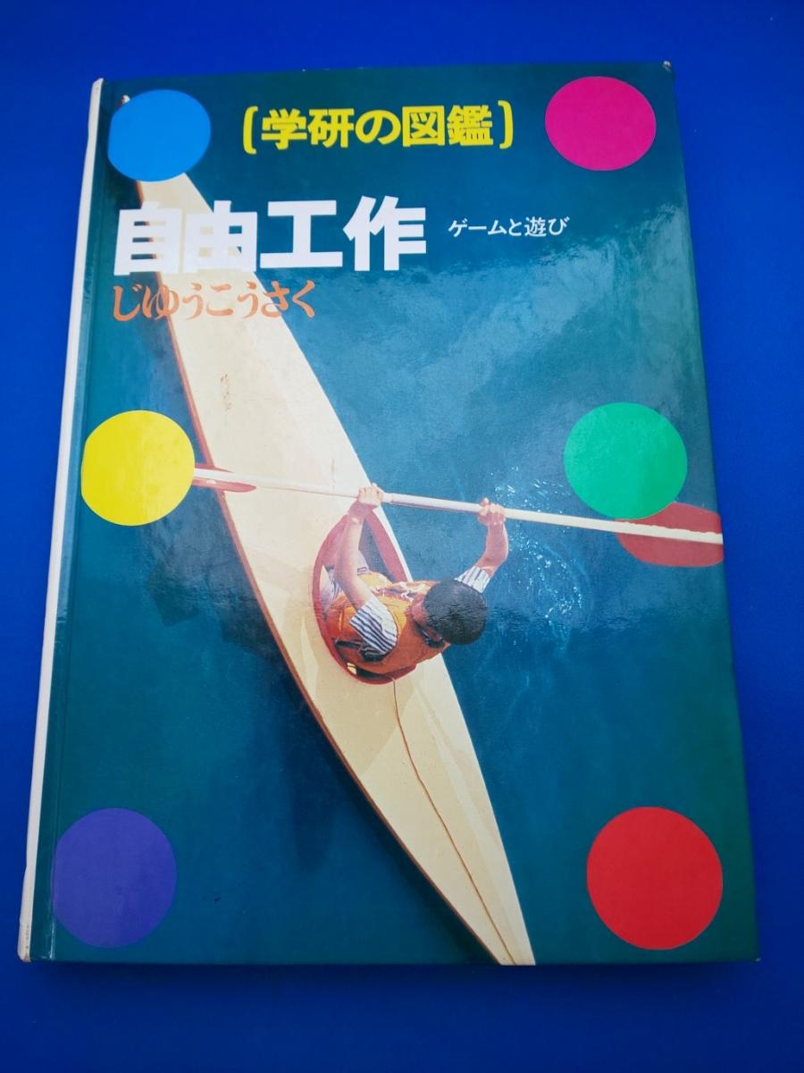 学研の図鑑 自由工作 ゲームと遊び 昭和56年11月20日 初版発行