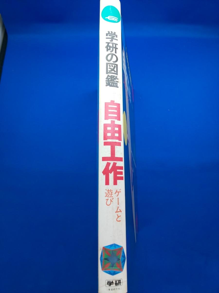 学研の図鑑 自由工作 ゲームと遊び 昭和56年11月20日 初版発行_画像7